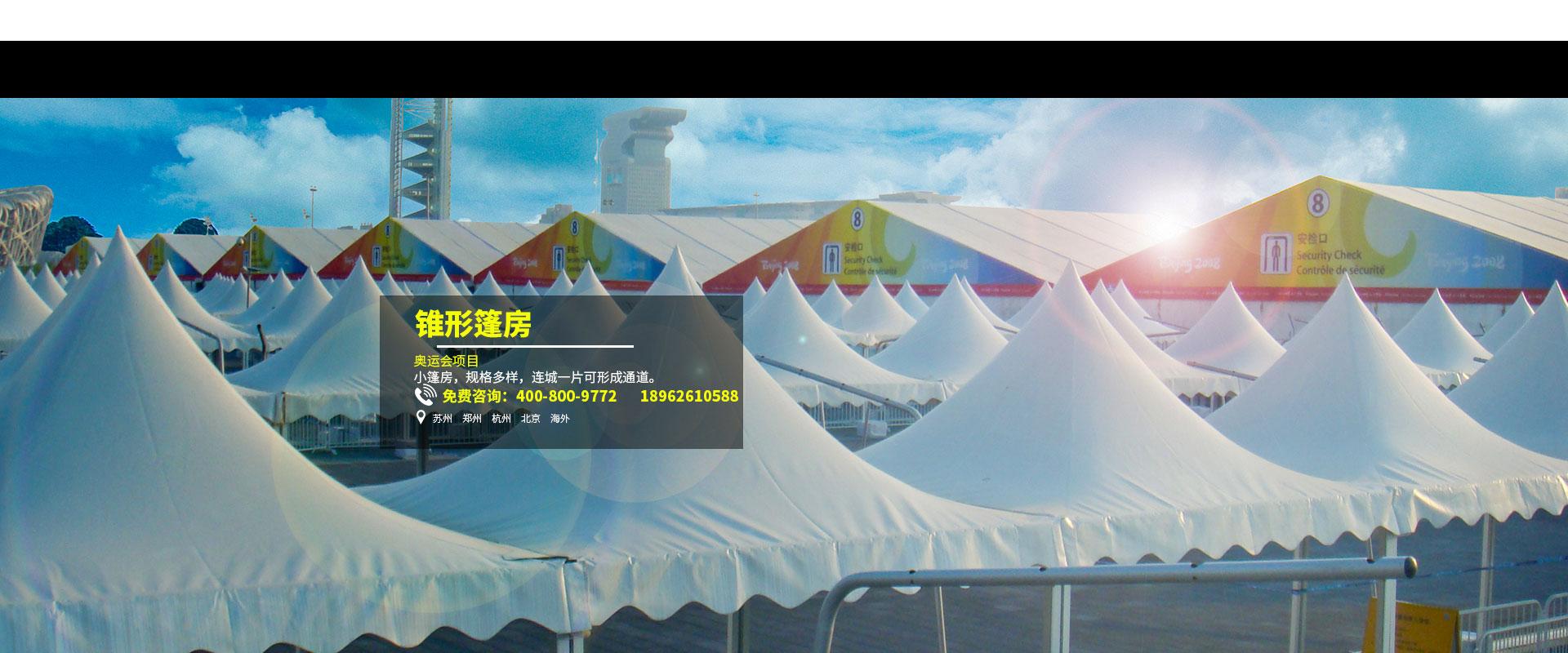 威斯伯特奥运会项目篷房