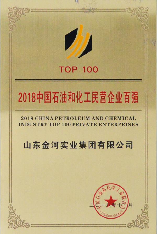 中國石油和化工民營企業百強