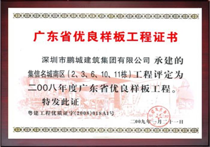 集信名城省优工程证书