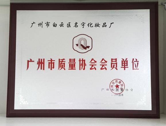 廣州市質量協會會員榮譽證書
