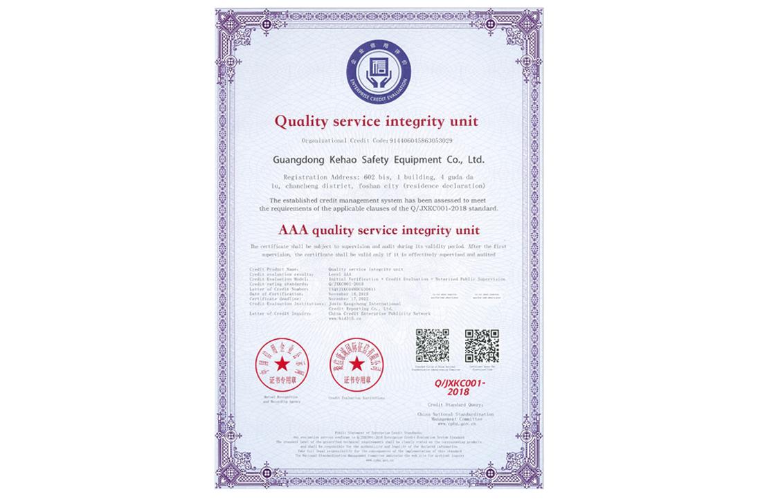 AAA级质量服务诚信单位(英文)