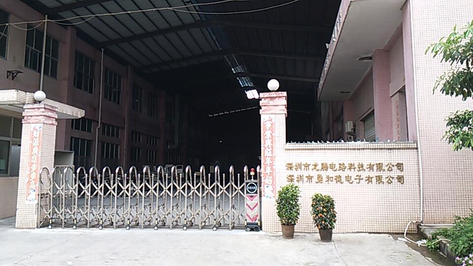 深圳市勇和德電子科技有限公司