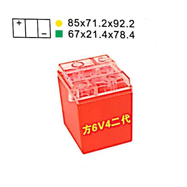 方6V4 二代