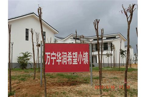 萬寧華潤希望小鎮