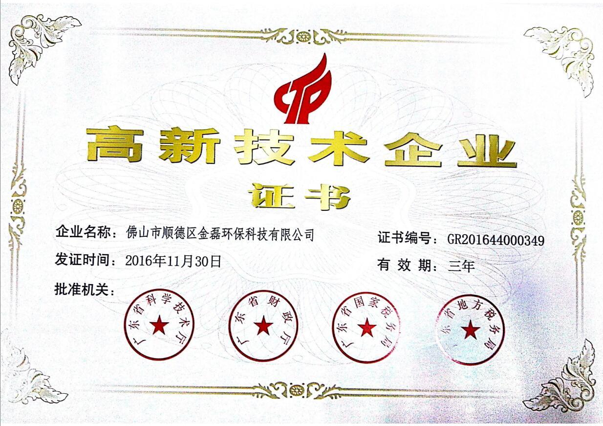 廣東省高新技術企業