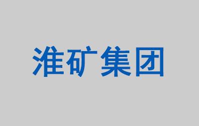 熱烈祝賀九華機械與淮礦集團正式合作