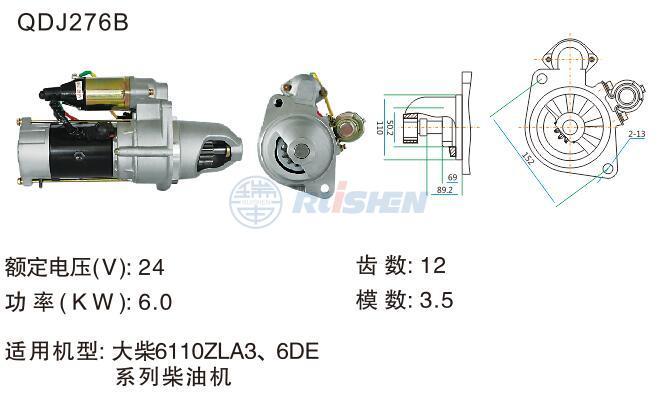 型号:QDJ276B