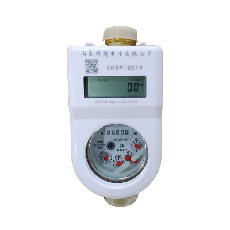 KDS射频卡智能水表