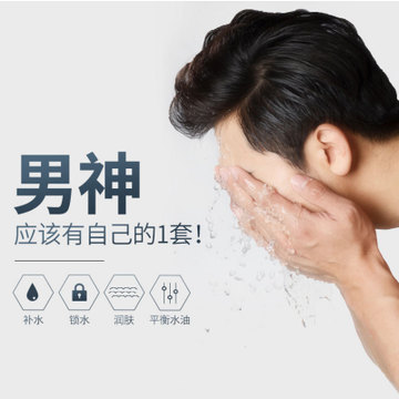 加工定制 清爽控油保湿祛痘面部护肤品套装 去黑头男士洗面奶套装4
