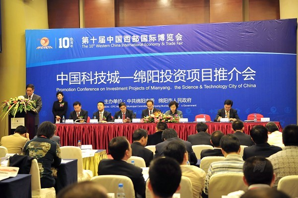 Western China International Fair 2016