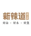 北京新辣道餐飲管理有限公司