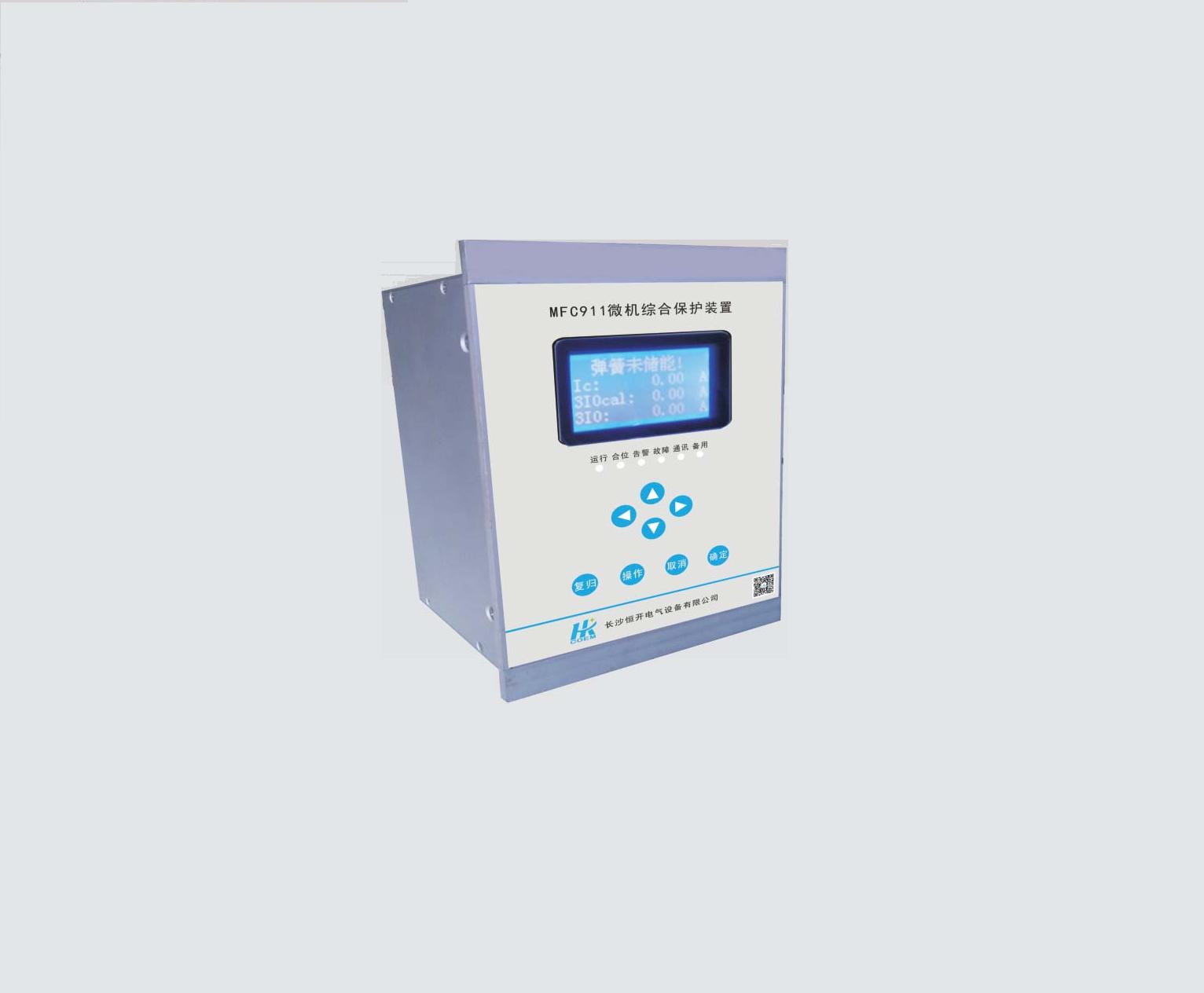 MFC911系列标准型综合保护测控装置