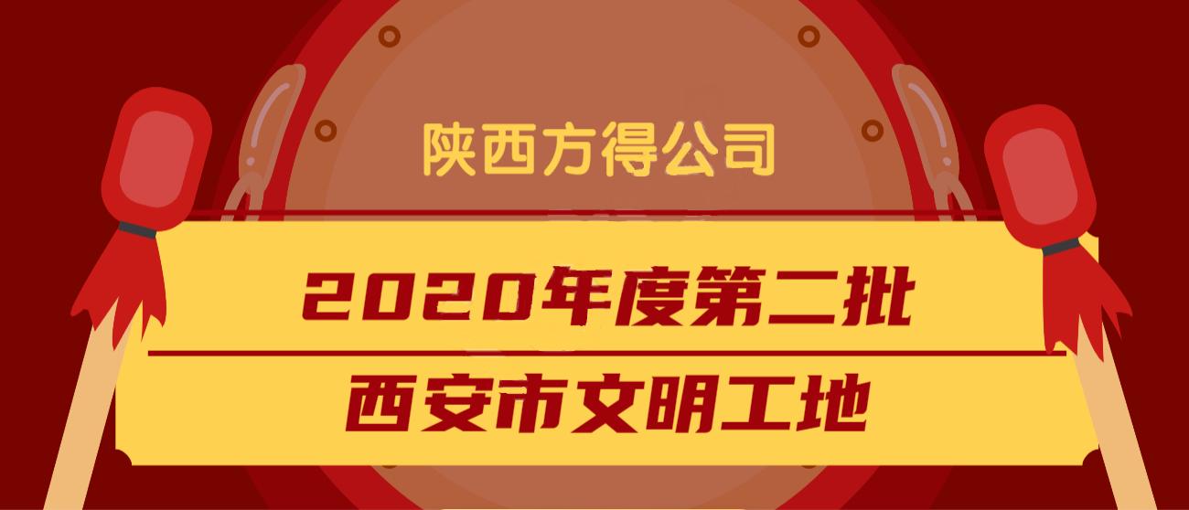 """陜西方得項目管理公司榮獲 """"2020年度第二批西安市文明工地"""""""