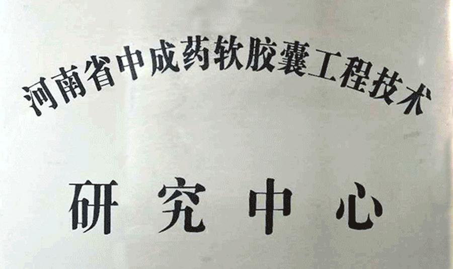 河南省中成藥軟膠囊工程技術研究中心
