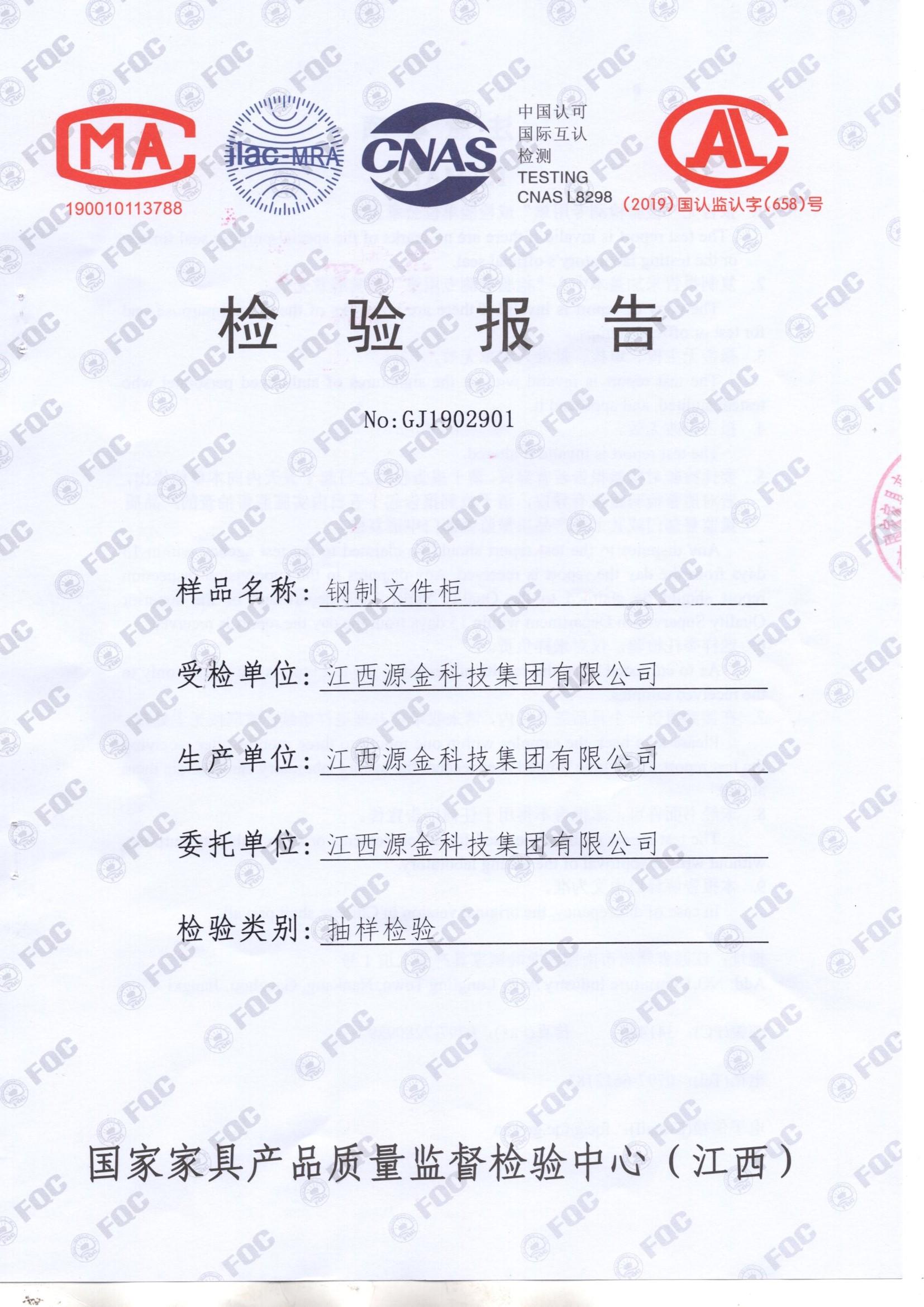 钢质文件柜-检验报告