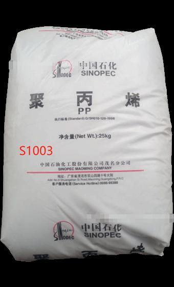 聚丙烯S1003