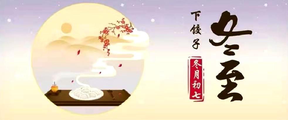 2020年12月21日,冬至吃餃子,人暖心更暖!