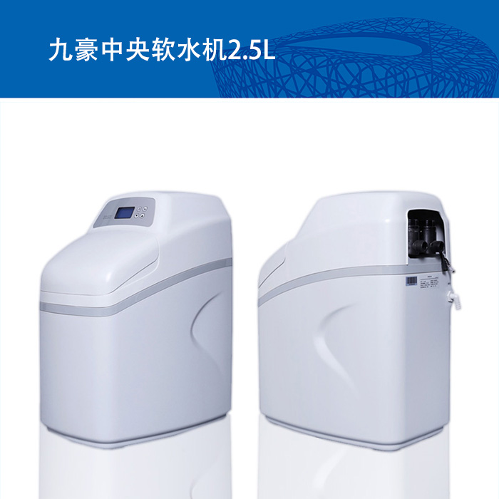 九豪中央软水机