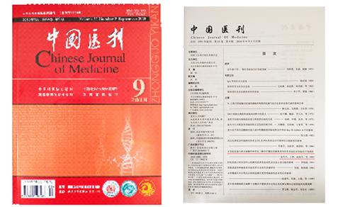 《中国医刊》发布和格骨胶原(Ⅱ型胶原蛋白)临床研究成果