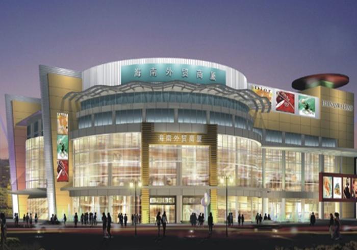 海南外貿商廈