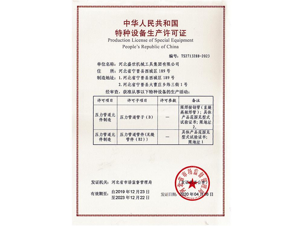 國家壓力管道元件生產許可證(管子、管件)
