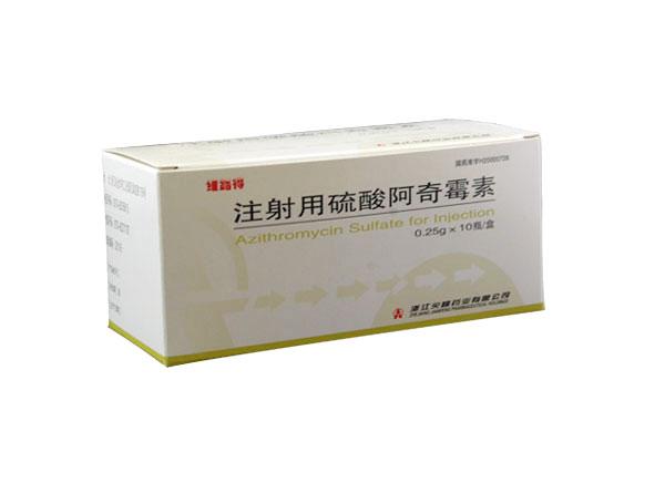 注射用硫酸阿奇霉素