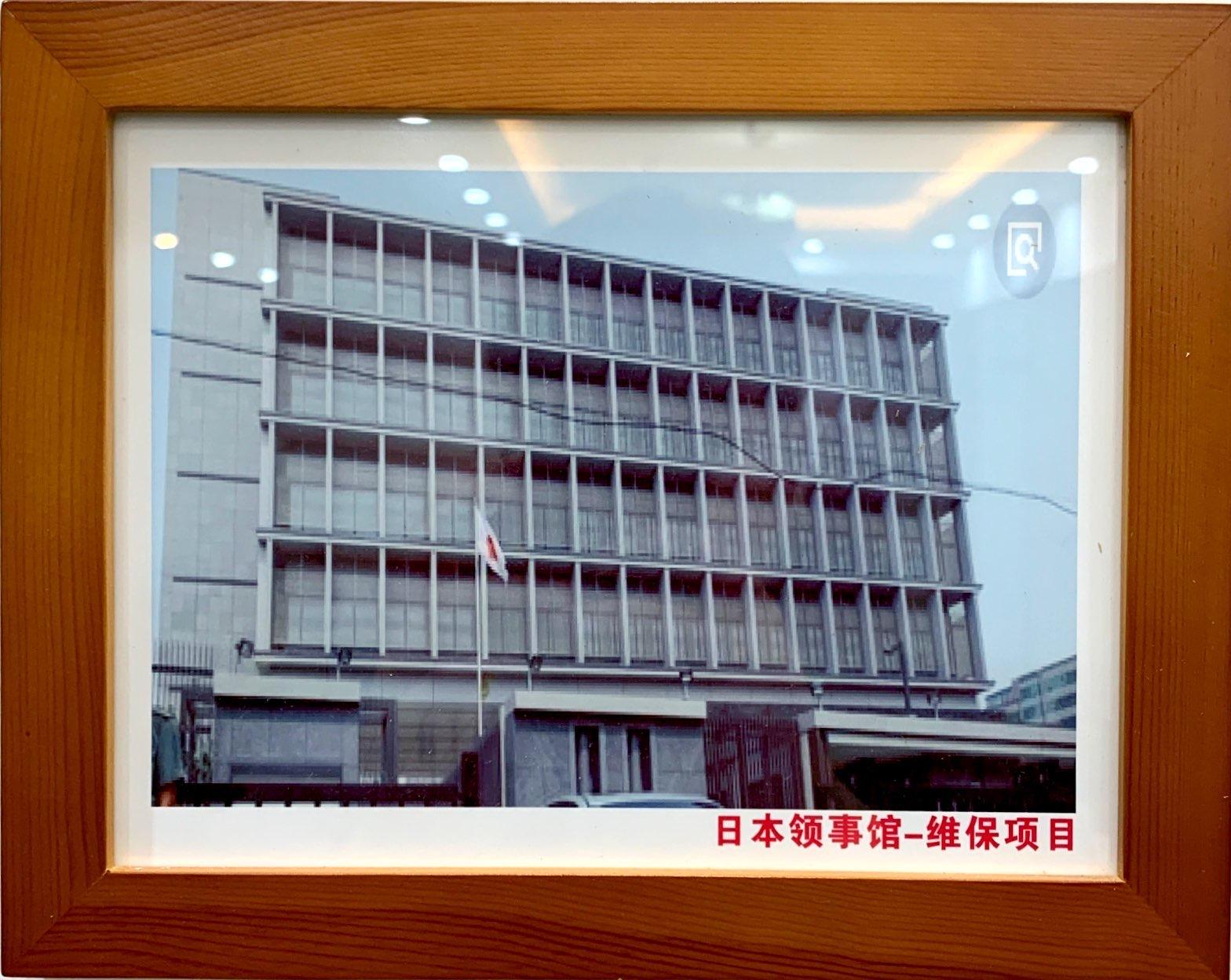 日本領事館-維保項目