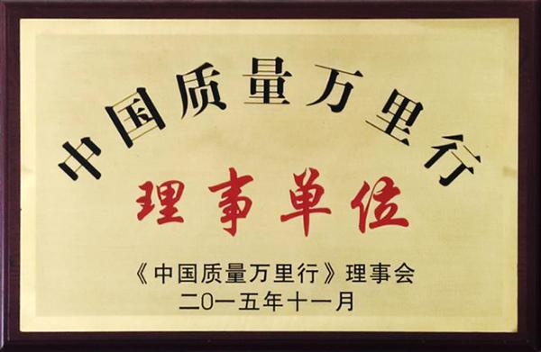 2015 中國質量萬里行理事單位