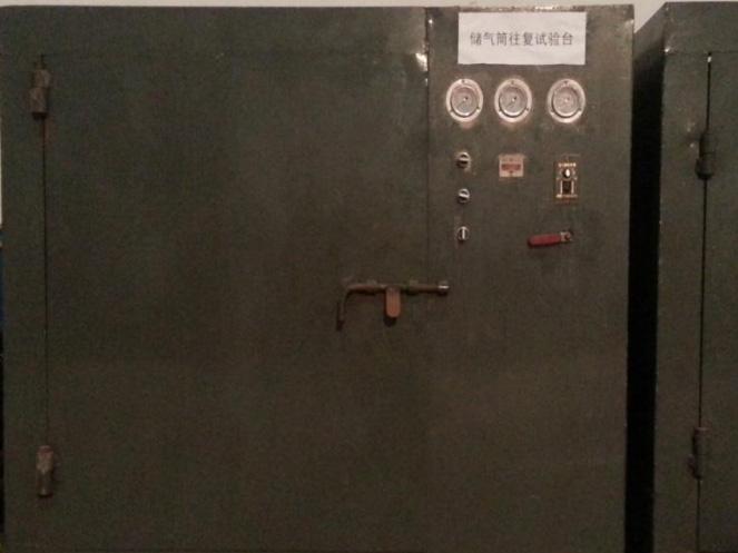 儲氣筒模擬使用往返試驗平臺