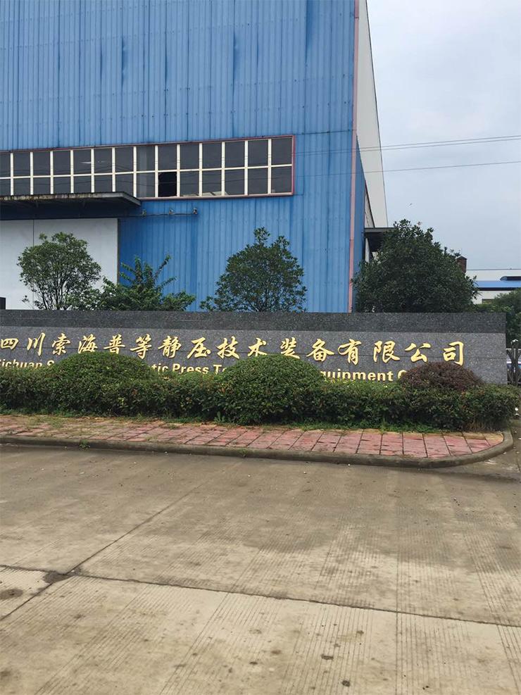 四川索海普等静压技术装备有限公司(德阳分公司)