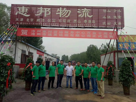 滄州惠邦物流