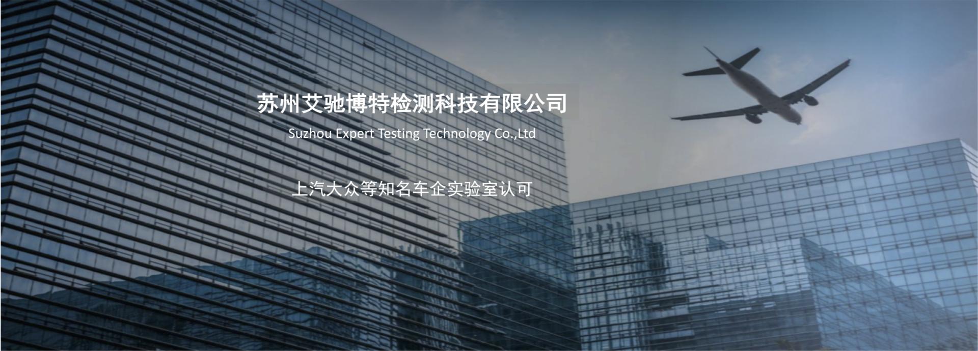 蘇州艾馳博特檢測科技有限公司