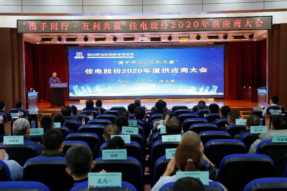 佳电股份召开2020年度供应商大会