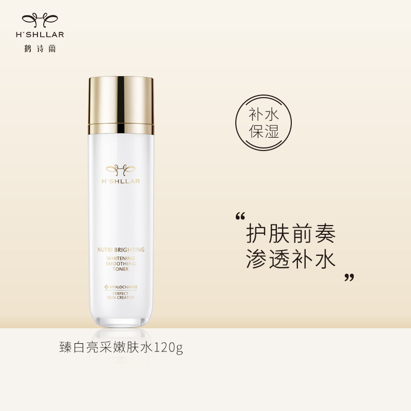 Whitening Brightening Toner