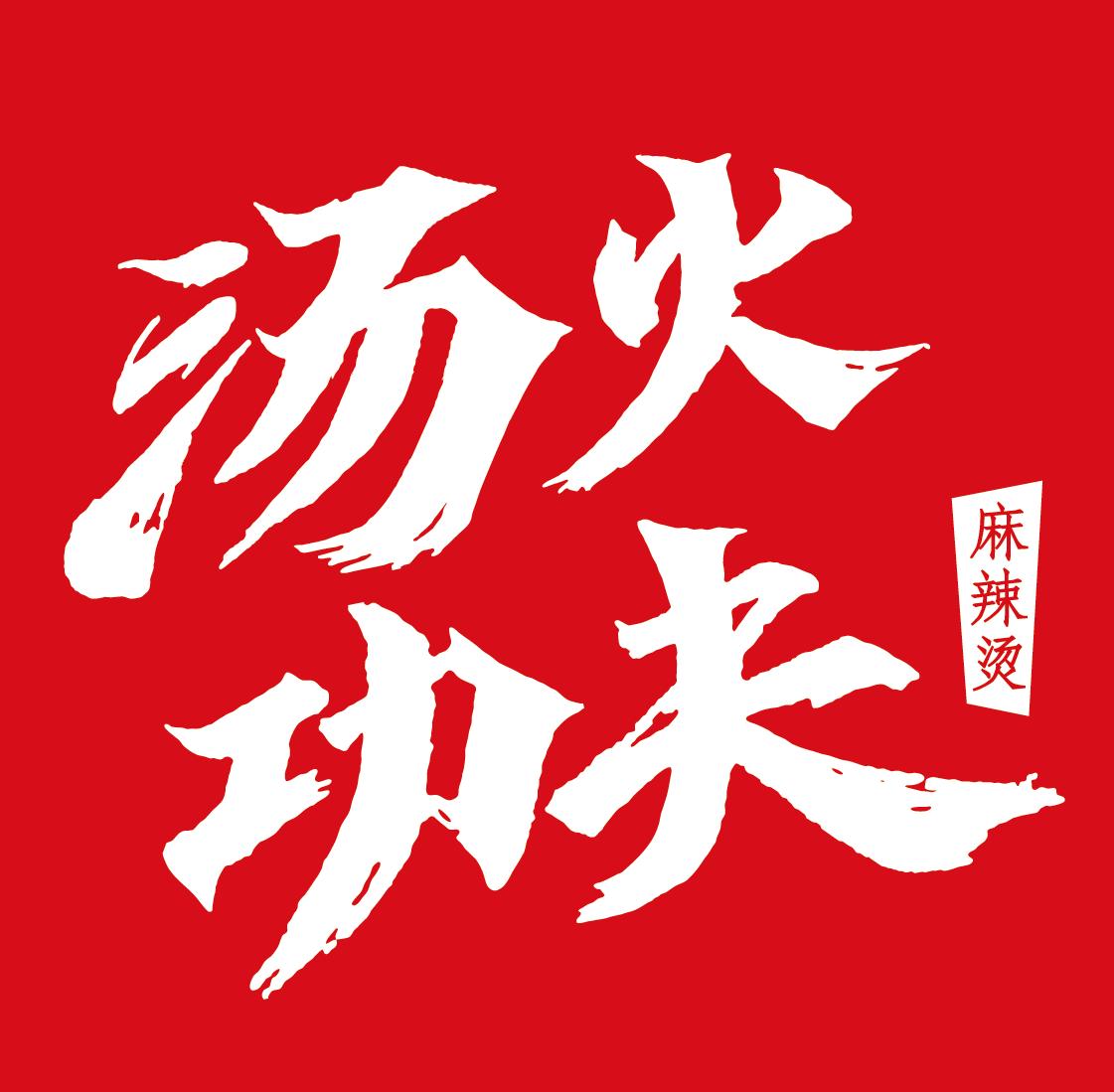 湯火功夫麻辣燙官網