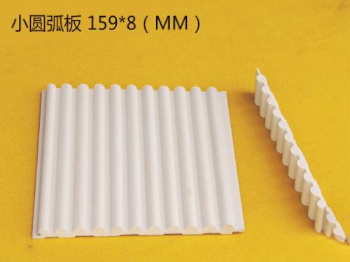 小圓弧板 159x8(mm)