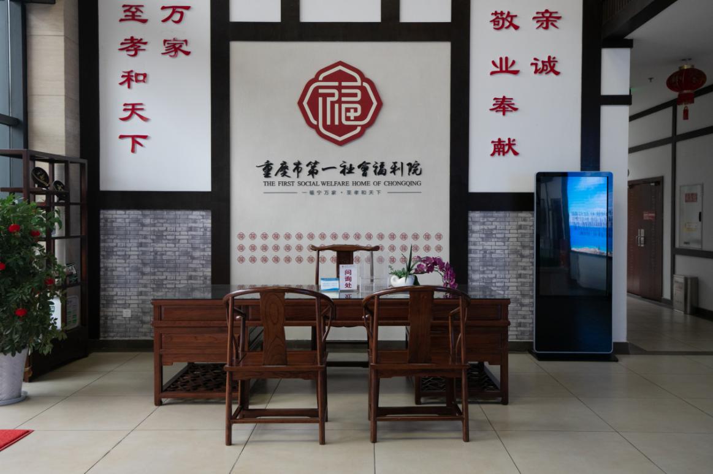 重慶市第一社會福利院
