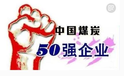 中國煤炭企業50強