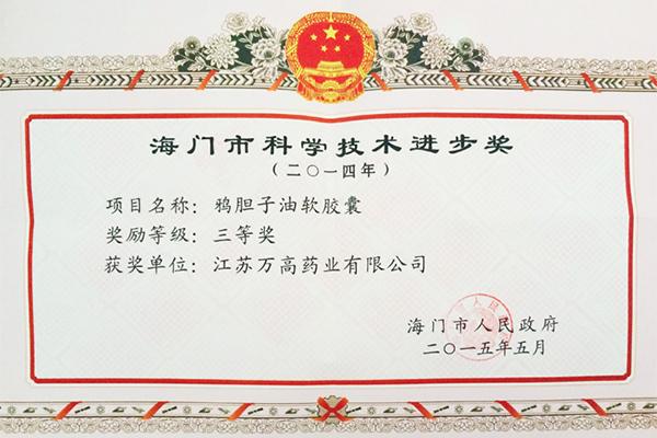 2014年海門市科學技術進步獎