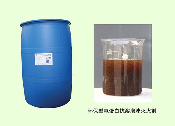 环保型氟蛋白抗溶泡沫灭火剂