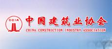 中國建筑業協會