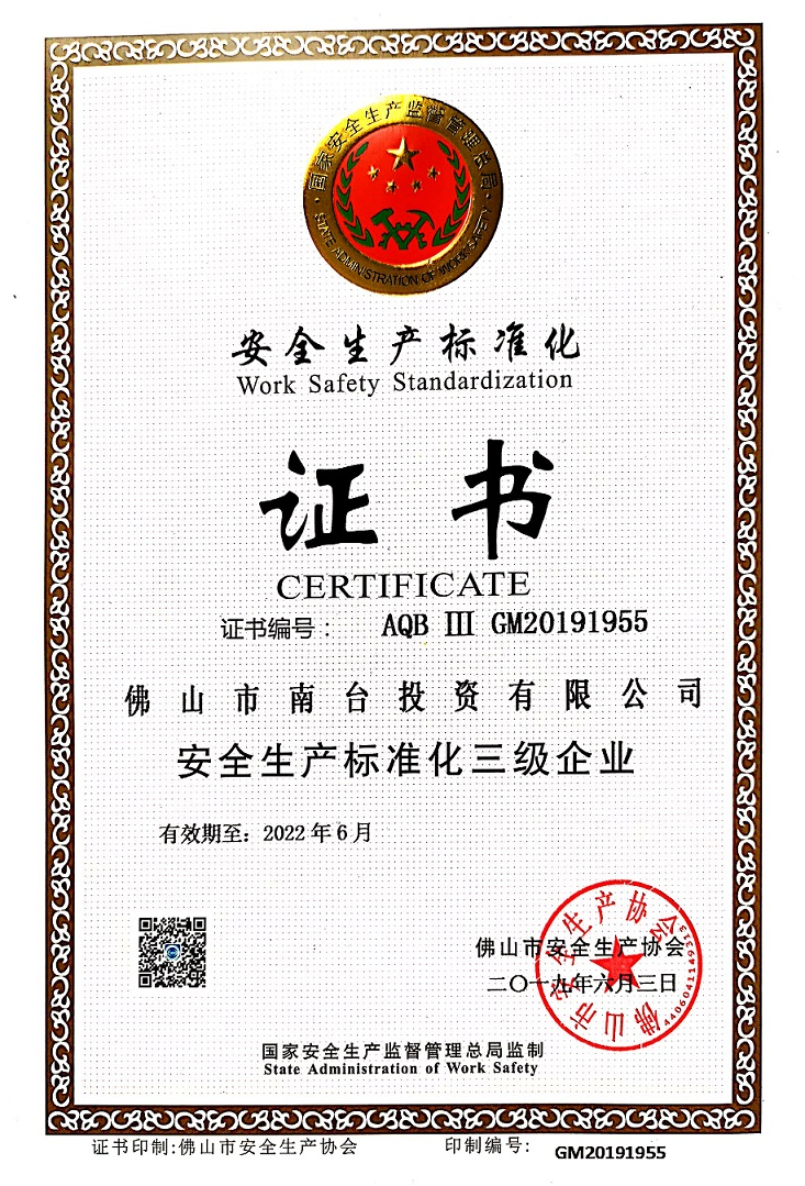Warmly congratulate Nantai company on obtaining the three-level enterprise certificate of safety production standardization. This is the phased achievement that Nantai company attaches great importance to production safety and pays close attention to the i