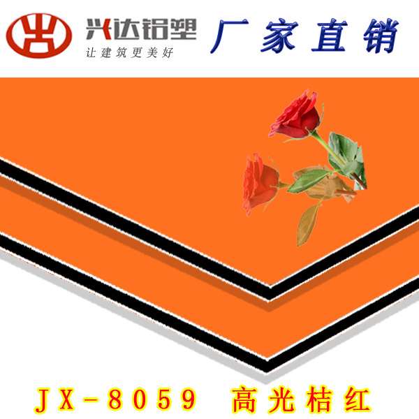 JX-8059 高光桔紅