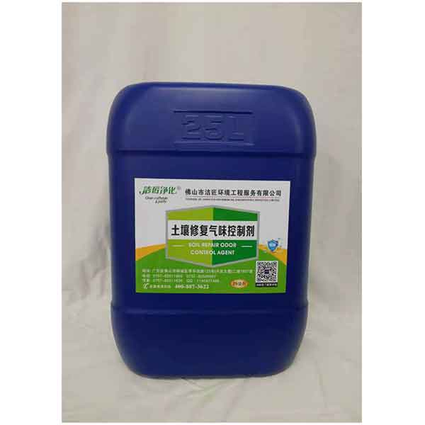 土壤修復氣味控制劑