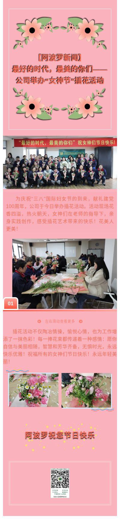 """【凯时k66博彩新闻】最好的时代,最美的你们——公司举办""""女神节""""插花活动"""