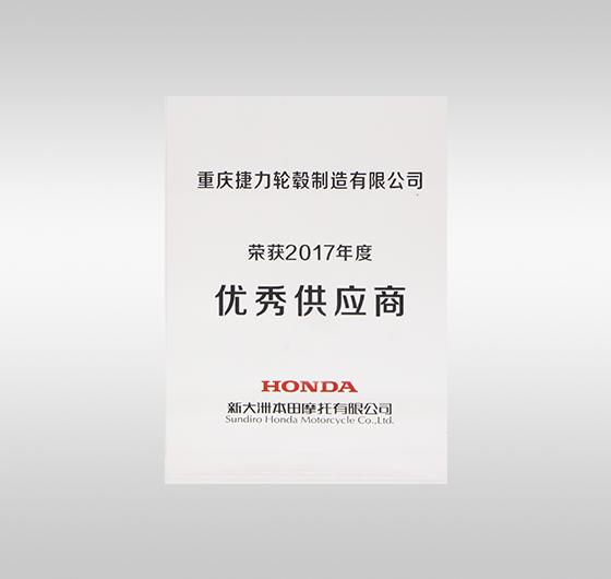 重庆捷力轮毂制造有限公司荣获2017年度? ----? 优秀供应商