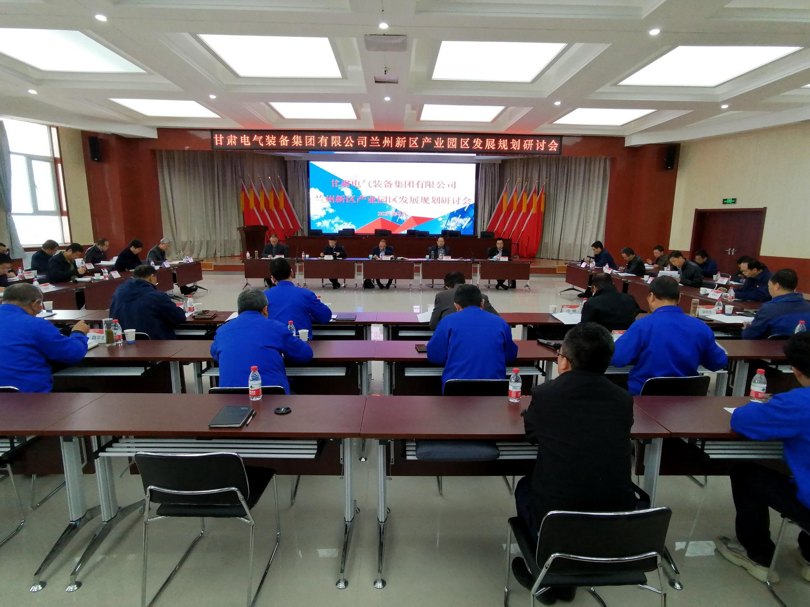 甘肅電氣集團召開蘭州新區產業園區發展規劃研討會