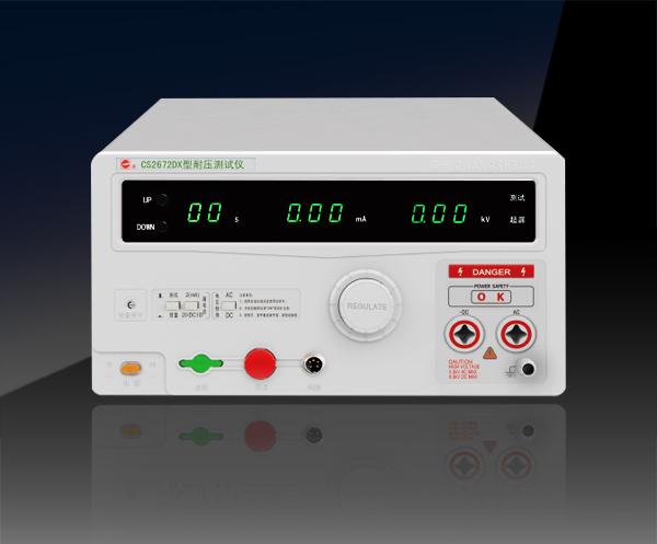 數顯耐壓測試儀CS2672DX