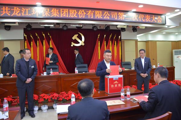 中國共產黨龍江環保集團股份有限公司第二次代表大會勝利召開