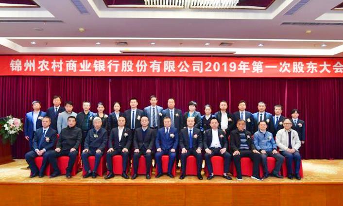 總經理田剛連任錦州農商銀行第二屆董事會非執行董事